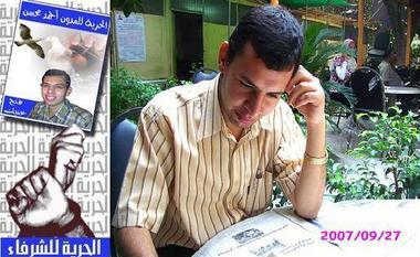 Another Egyptian Blogger in Jail