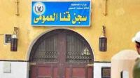 Pro-Democracy Alliance in Qena: Interior Ministry Responsible for Ill Political Prisoners Life