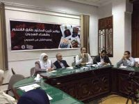 Rights Conference Commemorates Martyrs Deliberately Killed in Egypt Prisons