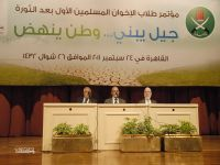 Egypt's Muslim Brotherhood Students Hold First Conference, Propose Development Initiatives