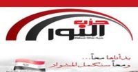 Salafist Party, Al-Nour (Light): We welcome dialogue with all forces in Egypt