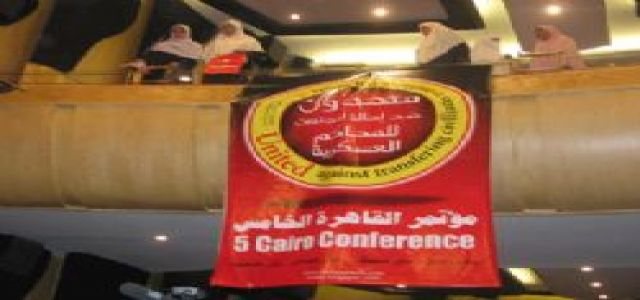 Cairo Conference Against Imperialism and Zionism On May 14th