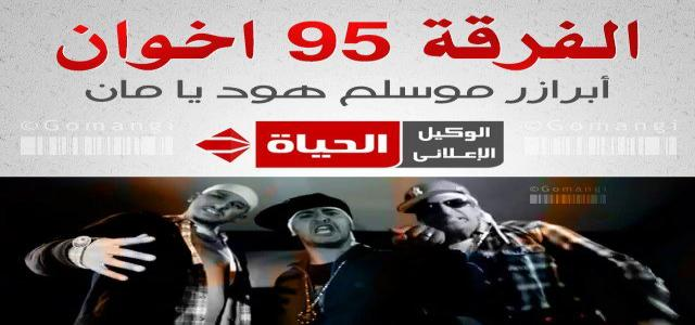 Muslim Brotherhood Youth: No Unit 95 – Our Message is of Peace and Cooperation
