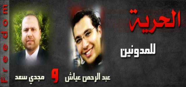 Continued detention of bloggers shows disregard for law in Egypt