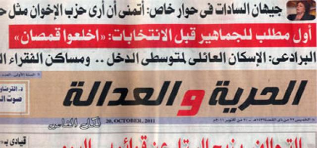 Egypt: FJP Launches Official Party Newspaper