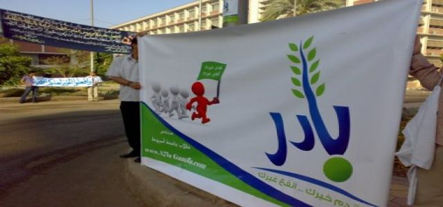 Launching of Azhar students (Bader) campaign for the environment.