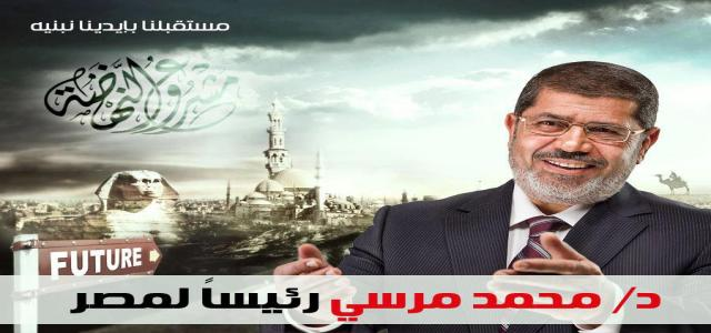 Elections Information Center Opens for Dr. Morsi Presidential Campaign