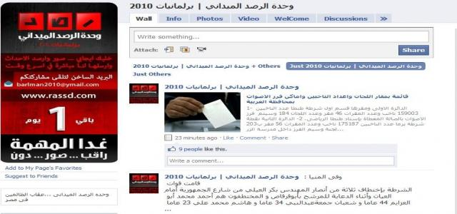 Egyptian Opposition's Facebook Groups Disappear